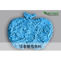 沃泰颜料厂家自产自销高温陶瓷色料钒锆兰