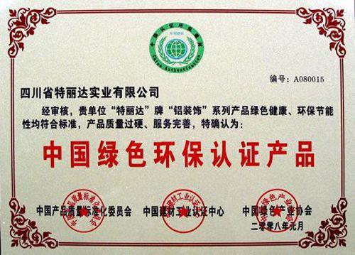 绿色环保认证证书