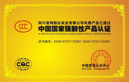 2006 3C认证