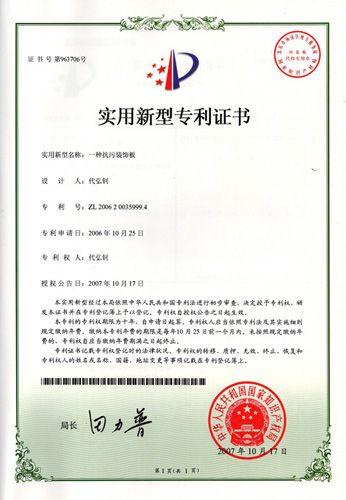 抗污专利证书