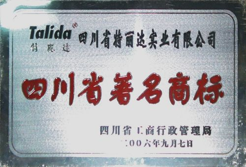 四川省著名商��