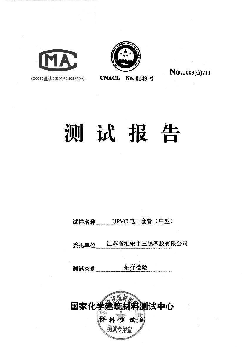 国家化学建材检测报告封面