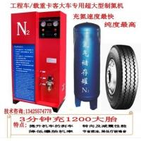 大车轮胎氮气机