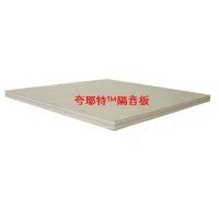夸耶特隔音墙板-新型高性能隔音材料