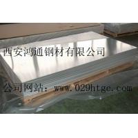 陕西西安西南铝厂1060纯铝板铝卷