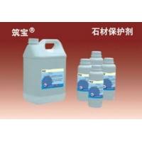 清水混凝土保护剂