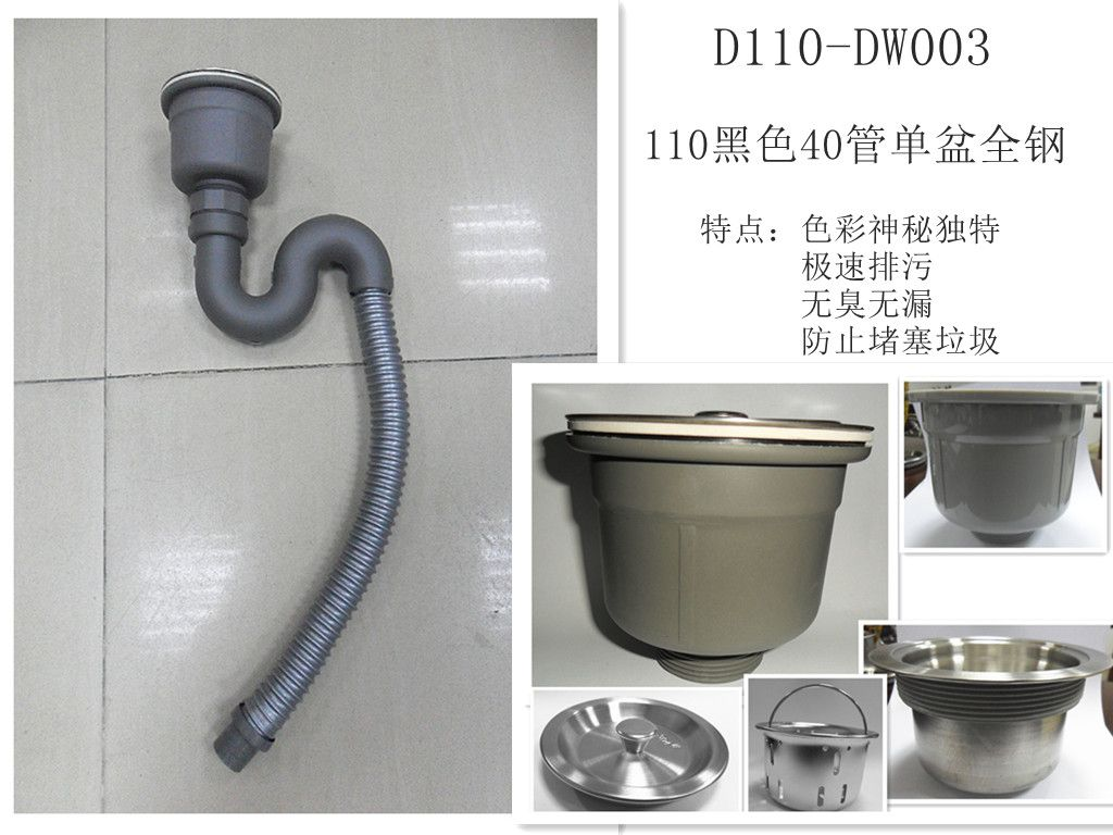 304不锈钢水槽下水器