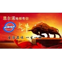思尔诺地板诚招陕西省各县市经销商