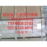 杨浦刨花板中纤板密度板三聚氰氨饰面板