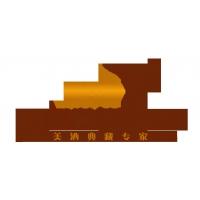 深圳市鹏翔酒窖装饰设计有限公司