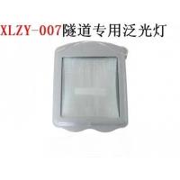 隧道专用泛光灯XLZY-007
