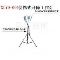 便携式升降工作灯XLYD-001