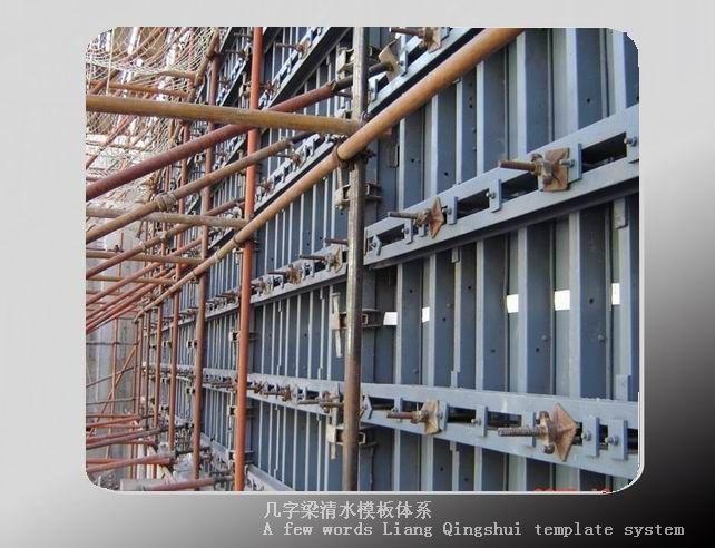 120钢框木模 清水专用模板体系