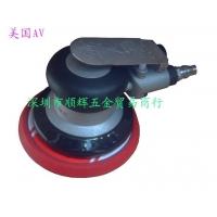 AV气动抛光机|AV气动磨光机|AV气动打磨机|AV圆盘砂光