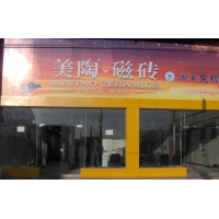美陶陶瓷宁夏专卖店