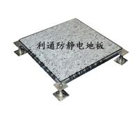 大量供应防静电地板13948435175内蒙利通pvc抗静电