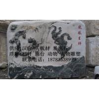 景观石,风化石,门牌石,刻字石