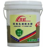 新余市双虹环氧乳液防水胶(环氧树脂灌浆材料)