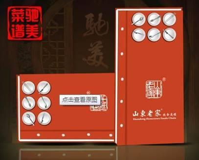 菜谱设计,菜谱公司,菜牌制作,餐牌印刷,广州菜谱设计