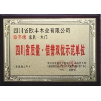 四川省质量信誉双优示范单位