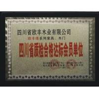 四川省质检合格达标会员单位
