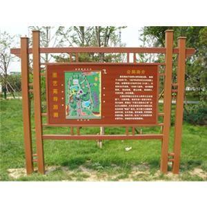 塑木标示牌导视牌 卉峰园林景观建材图片