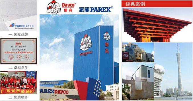 加盟国际品牌 德高与您共赢 九正建材网 中国建材第一网图片