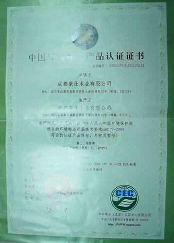 中国环保绿色产品认证证书