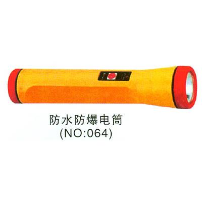 防水防爆电筒