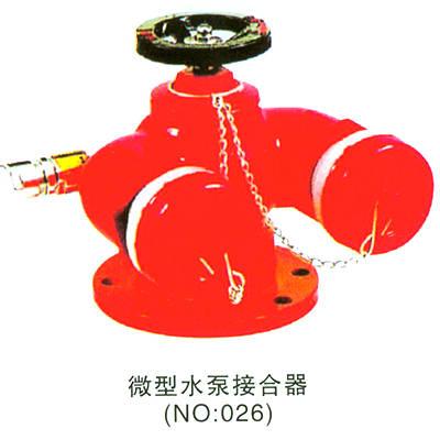 微型水泵接合器