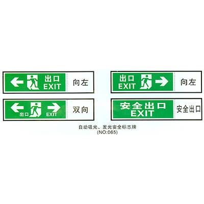 自动吸光 发光安全标志牌