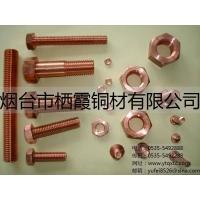 供应紫铜螺栓,紫铜螺丝,紫铜螺钉
