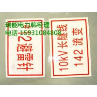 电力标示牌 安全警示牌 电力标志牌