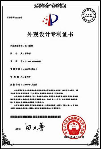 外观设计专利证书-广州美澳袋鼠家居-九正建v专利整体图片