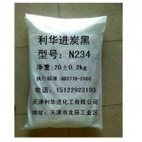 新工艺高结构碳黑N234
