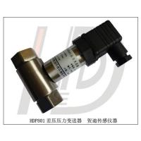 HDP801顺德差压压力传感器