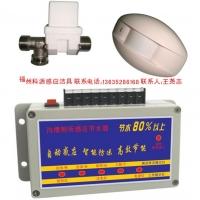 沟槽厕所感应节水器 节水设备 感应器  电磁阀