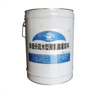 疏水型灌浆液    疏水型聚氨酯灌浆料  疏水型裂缝堵漏胶