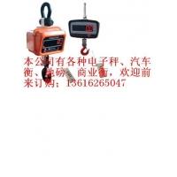 批OCS-15T电子吊秤 地磅 汽车衡 工业秤