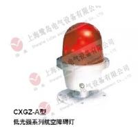 CXGZ-A/B型航空障碍灯鹭岛牌 CXGZ-A/B价格