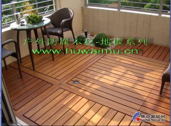 防腐木户外地板;  塑木 木塑 地板 /户外防腐木 地板 /露台阳台
