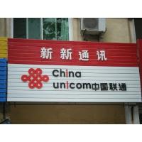 南京彩钢扣板门头-锡建彩钢扣板广告门头
