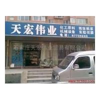 石家庄天宏伟业贸易有限公司