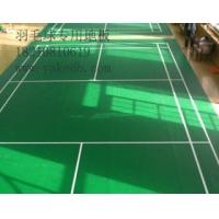 专业羽毛球地胶,塑胶羽毛球地板,羽毛球软地板