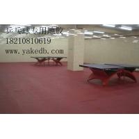 乒乓球地板;乒乓球地胶;乒乓球场专用地板胶;乒乓球专用地板.