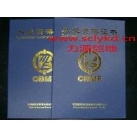 地坪行业协会资格证书