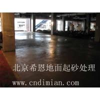 CN403水泥地面修补剂