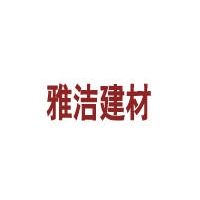 重庆雅洁建材有限公司