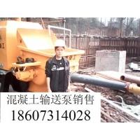 重庆混凝土输送泵