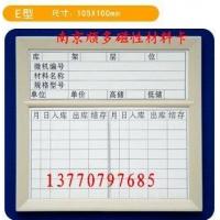 南京磁性材料卡、汽车零部件卡厂家、磁性物料卡--137707
